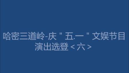 """哈密三道岭-庆""""五.一""""文娱节目演出选登<六>"""