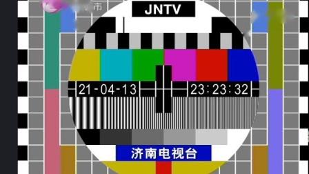 济南电视台都市频道画面及台标改为高清全过程(2021年4月13日)