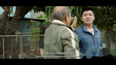 吕志和奖纪录短片「下白泥|世外菜园」