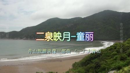 舟山旅游录像-大青山