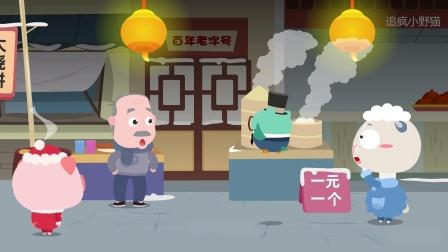 小花花侃动漫:是谁偷吃了老板的烧饼