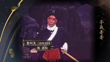 [典藏]京剧《武松》 盖叫天