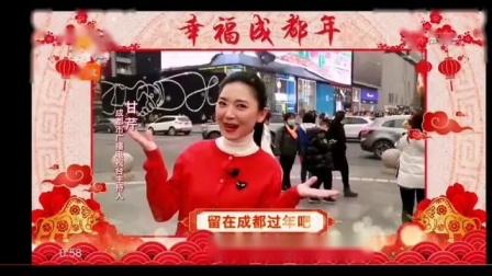 成都电视台公共频道转播2021年央视春晚结束后广告及台标变回全过程(2021年2月12日)