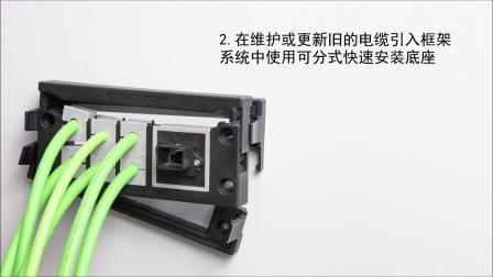 KEL-SNAP-S | KEL-SNAP 电缆引入框架系统的快速安装底座
