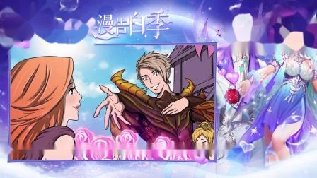 《魔域》520浪漫告白季来袭!告白所爱,最甜蜜福利致最有爱的您