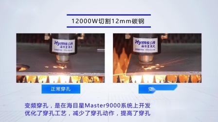 海目星激光变频穿孔:12000W切割12mm碳钢