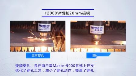 海目星切割新工艺变频穿孔:12kw切割20mm碳钢