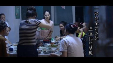 《和你一样》 聚餐MV guo视频