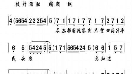 戎马一生换白发(曾友禄、林惠兰)《杜王斩子》潮剧唱段曲谱教学唱伴奏乐大全