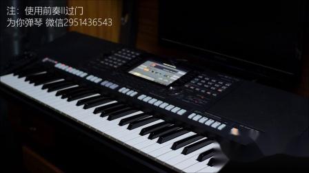 雅马哈PSR-S975演奏《涛声依旧》-综合音源包