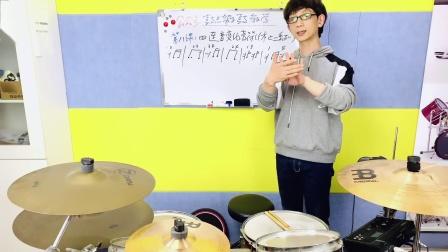 架子鼓教学精品课,四连音的变化音符(休止二系列)