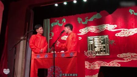 【叫什么不吃饭字幕组】20171002 天桥德云社 买卖论 孟鹤堂周九良