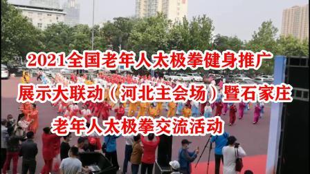 2021全国老年人太极拳健身推广展示大联动-石家庄新华区太极拳协会