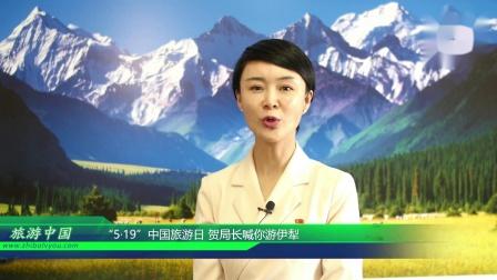 """视频:""""5·19""""中国旅游日 贺局长喊你游伊犁"""