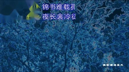 【与友玩联15D】万里红霞追落日一湾碧水载孤芳