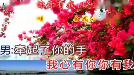 我心有你你有我_晓东&伊然,大字幕,伴奏。