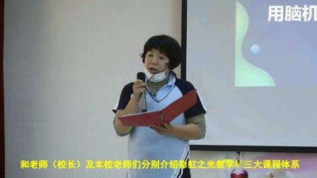 北京彩虹之光教育项目说明会-20210521