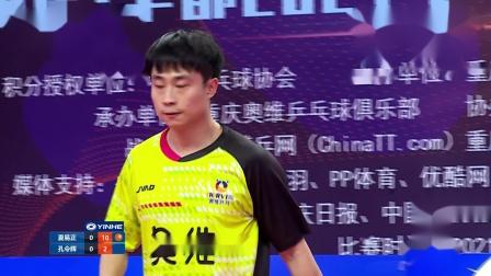 精英组小组赛 奥维俱乐部VS高新乒协 第一场 夏易正 2:0 孔令辉