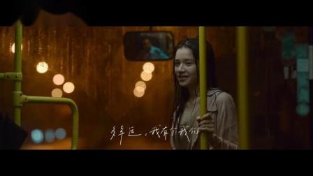 《我要我们在一起》主题曲MV 莫文蔚《这世界那么多人》 