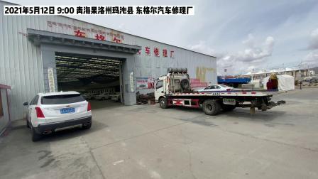 13 雪铁龙天逸PHEV小意外后进厂维修 西藏行暂停 体验玛沁慢生活
