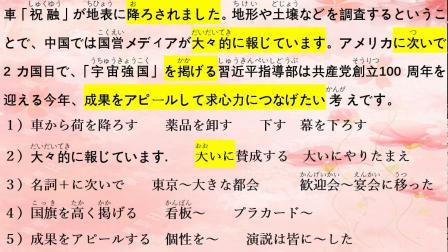 天问1号意味着什么?高举'宇宙强国'旗号  日语怎么说?