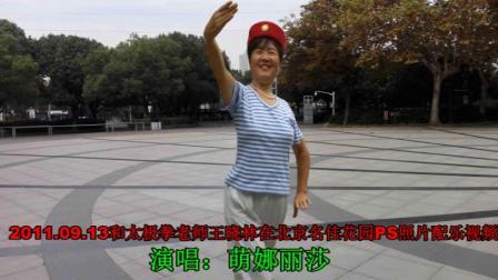 2011.09.13和太极拳老师王晓林在北京名佳小区PS照片纪念相册