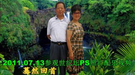 2011.07.13世纪坛参观PS照片配乐视频