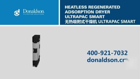 唐纳森压缩空气干燥净化 II 无热再生吸附式干燥机ULTRAPAC SMART