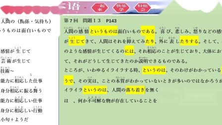 日语N2级全真模拟试题第7回阅读13题1.读解精讲