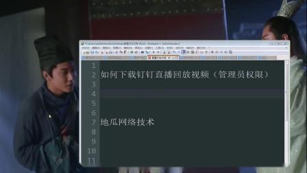 钉钉视频怎么下载不允许下载地瓜网络技术