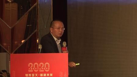 07-主题演讲《共创智能新高度》-李卓-2020大连软件行业协会年会