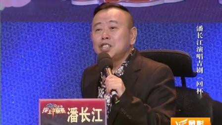 《张庭秀金榜题名》潘长江