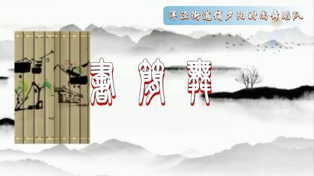 洋泾街道俏夕阳时尚舞蹈队舞台背景--书简舞20210522