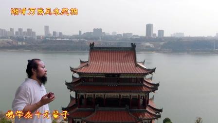 易学泰斗湖南株洲湘潭堪舆,无量子株洲火车站湘潭万楼航拍