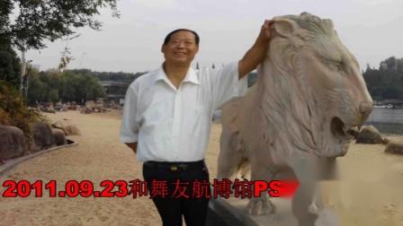 2011.09.23和舞友航博馆PS照片配乐视频