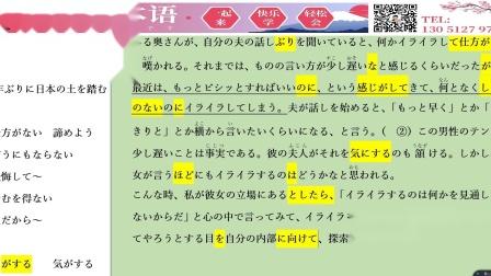 日语能力考试N2级 全真模拟试题第7回第13题阅读2