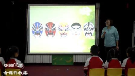 新!大班音乐优质课《戏说脸谱》课堂实录(含完整视频课件)幼儿园公开课