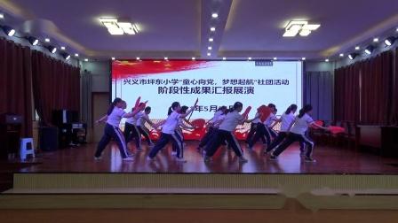 20210526坪东小学社团活动节目展演