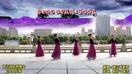 兰州蝶恋舞蹈队:《那拉提的养蜂女》5人团队版