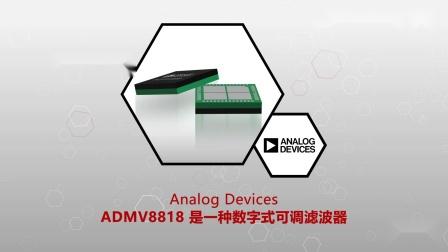 1分钟读懂亚德诺半导体公司ADMV8818数字式可调滤波器 | Digikey