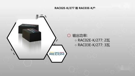 1分钟读懂 Recom公司RAC02E-K277和RAC03E-K277系列交直流模块 | Digikey
