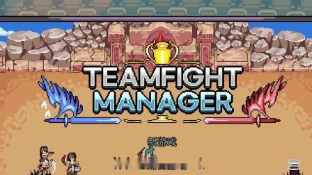 创建你的战队从BP到战斗 这款游戏代入感太强了