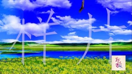 少儿舞蹈《站在草原望北京》LED背景视频YXZG2021052804