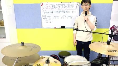 精品架子鼓教学视频课,架子鼓进阶讲解,四连音单倚音移位(双手一系列)