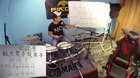 精品架子鼓教学视频课,从零学架子鼓,单倚音讲解