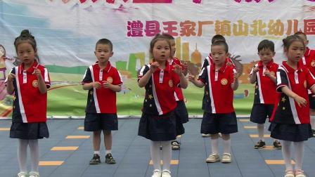 澧县王家厂镇山北幼儿园2021年庆六一演出 红山果