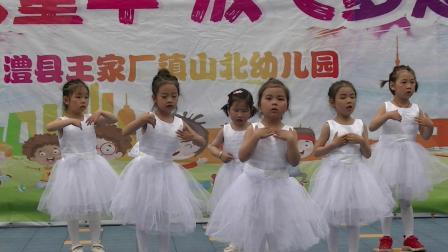 澧县王家厂镇山北幼儿园2021年庆六一演出 听我说