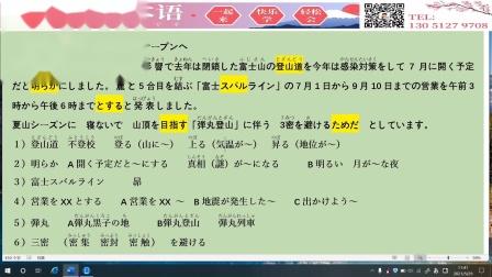 7月1日富士山登山道开放. 弹丸登上是什么意思?日语怎么说?