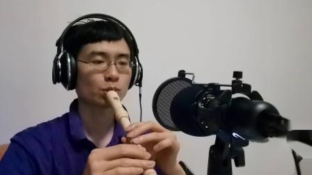 音乐课六孔竖笛《我爱你中国》F调 刘佳琦演奏 20210522