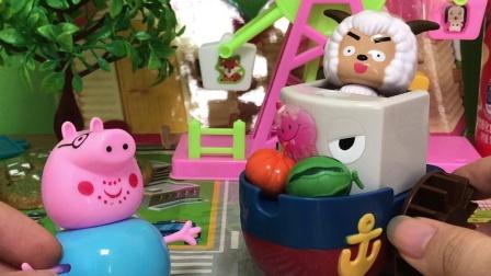 玩具小故事:猪爸买雪糕